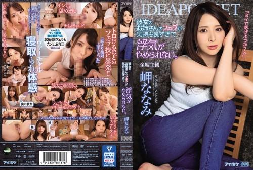 ipx-646.jpg