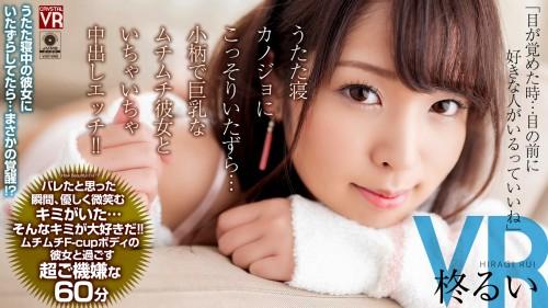 CRVR227-HiiragiRui-Takumi-R1.jpg